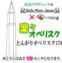 [特大送料S]【Bells More】バラの家 楽々とんがりオベリスク 170 AK-1700  配送 佐川急便 《ベルツモアジャパン》