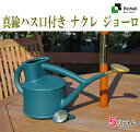 【リッチェル】 真鍮製ハス口付き★ナクレジョーロ 5リットル 『ハス口ジョーロ』 ZIK-10000