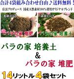 【【×4袋】】「バラの家 培養土&バラの家 堆肥」(バラの土&たい肥)14リットル×4袋 (送料込) 配送 佐川急便