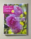 Vol.1【本】 ガーデンダイアリー -私らしくバラを育てる- Garden Diary ★メール便にて送料無料 代引き決済不可