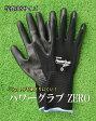 ショッピング手袋 パワーグラブZERO 【ブラック】 (ガーデングローブ、レディース メンズ、 園芸手袋) パワーグラブゼロ ※土と同梱可※