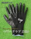 パワーグラブZERO 【ブラック】 (ガーデングローブ、レディース メンズ、 園芸手袋)