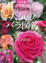 【本】ブランド別 人気のバラ図鑑 決定版 ★クロネコDM便にて送料無料 代引不可