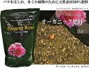 『NEW 粉状タイプ』【1kg】プレミアローズセレクション 【オーガニック肥料 1kg】 ※土と同梱可※(4袋まで) ZIK-10000