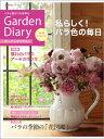 Vol.5【本】ガーデンダイアリーVol.5 -バラと庭がくれる幸せ- Garden Diary Vol.5★メール便にて送料無料 代引不可