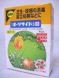 オーソサイド水和剤50g ※土と同梱可※
