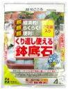 【花ごころ】くり返し使える鉢底石 ZIK-10000