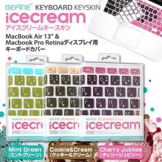 期間限制男裝女裝筆記本電腦霜淇淋 Keskin MacBook 空氣 13 Macbook Pro 視網膜顯示 PC 和週邊設備的鍵盤蓋 * 福