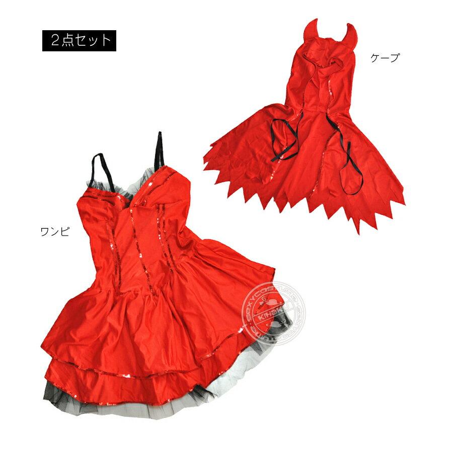 期間限定 コスプレ レディース 赤 魔女 悪魔 ハロウィン パーティ イベント 衣装 コスチューム ※fu:barce