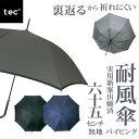 傘 メンズ 耐風傘 長傘 紳士 無地 パイピング 65cmジャンプ傘 ファッション雑貨 コーデ 雨具 雨 男性用