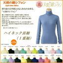 Tシャツ レディース トップス 天使の綿 シフォン ハイネック 長袖 1重袖 レディースファッション コーデ 無地