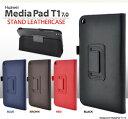 「只今、全品ポイント2倍!!26日10時〜」 期間限定 タブレットケース メンズ 小物 Huawei MediaPad T1 7.0(メディアパッド)用 レザー デザイン ケース パソコン 周辺機器 タブレットPC タブレットPCアクセサリー ※fu