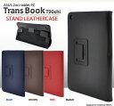 期間限定 タブレットケース メンズ 小物 ASUS Trans Book T90chi(トランスブック)用 レザー デザイン ケース パソコン 周辺機器 タブレットPC タブレットPCアクセサリー ※fu
