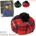 期間限定 帽子 キッズ 小物 KIDS ポンポン付き チェック柄 ベレー帽 キャップ 子供服 洋品 ※fu