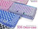 ショッピングニンテンドー3DS おもちゃ キッズ Nintendo 3DS 専用 キラキラ デコ ケース トイ こども ホビー ゲーム ※fu