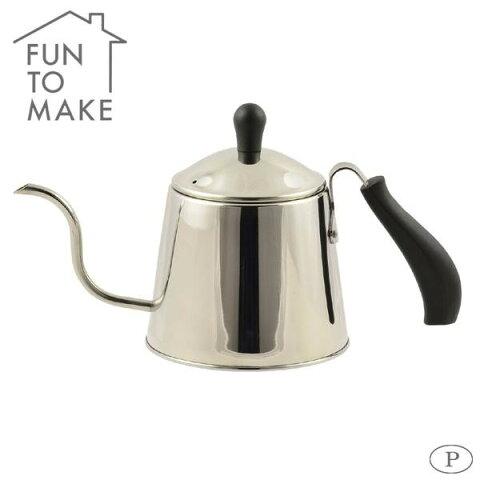 コーヒーポット ステンレス製 ドリップポット 1.1L IH対応 ファントゥメイク HB-2922 限定数量特価 ケトル パール金属 ドリップコーヒー 買い回り