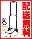 折りたたみ式[キャリーカート]コンパクト/キャリーカートアウトドア/キャリーカート/旅行【送料無料!】