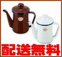 ホーロー製コーヒーポット650ml(コーヒーカップ約3杯分)ドリップポット/コーヒーケトル
