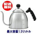 【送料無料】コーヒーポット(ステンレス製)(ドリップポット)コーヒーケトル IH