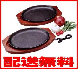 【本州限定・送料無料】家庭で鉄板ステーキが楽しめる!大判<strong>ステーキ皿</strong>2枚組【ステーキプレート】IH対応 IH プレート※本州以外のお届けには別送料が必要です