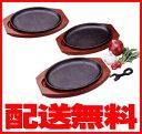 【送料無料】家庭で鉄板ステーキが楽しめる!大判ステーキ皿3枚組【ステーキ皿】お客様の要望に応え、3枚セットをご用意!