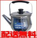 ステンレス製広口ケトル2.5リットル熱伝導に優れ 早くお湯が沸く【やかん】IH ガス火多熱源に対応したケトル【送料無料】
