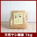 ココファイバー 1kgバッグ  ≪天然のココヤシ繊維≫