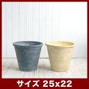 レニ LE1 8  ≪植木鉢/ラフ/セメントプランター/大型/モダン≫