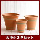 テラコッタ E43B 3点セット  ≪植木鉢/おしゃれ/陶器/テラコッタ/素焼き鉢≫