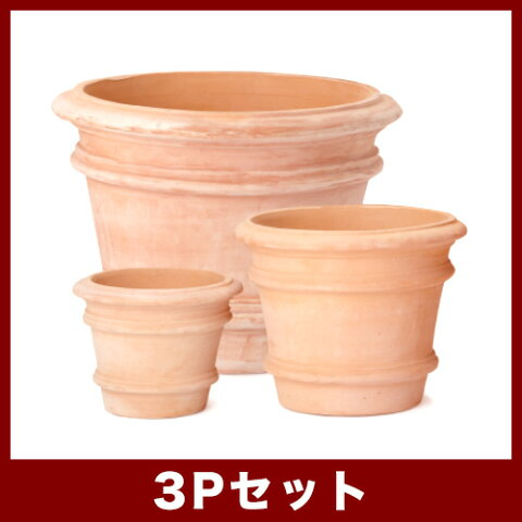 カルモー FR1 3点セット  ≪おしゃれな植木鉢/陶器/大型テラコッタ・素焼き鉢系≫