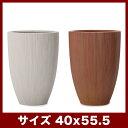 【鉢カバー】【大型】モノ・ストーン リブラ L 40【植木鉢 大型 おしゃれな植木鉢 鉢 鉢カバー】