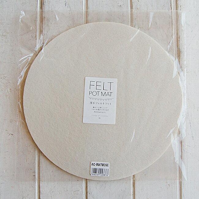 フェルトポットマット 35 ≪フェルト製/植木鉢...の商品画像