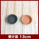 受け皿B 13cm  ≪植木鉢/おしゃれ/ラフ/陶器/テラコッタ/素焼き鉢≫