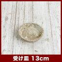 ホワイト受け皿B 13cm  ≪植木鉢/おしゃれ/ラフ/陶器/テラコッタ/素焼き鉢≫