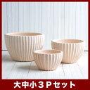 サフィ 40W 3点セット  ≪おしゃれな植木鉢/陶器/白系テラコッタ/素焼き≫