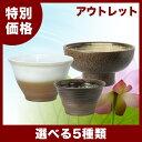 スイレン鉢・水鉢・睡蓮鉢のわけありアウトレット 小サイズ ※返品交換不可