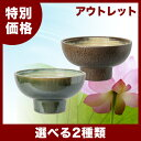スイレン鉢・水鉢・睡蓮鉢のわけありアウトレット 中サイズ ※返品交換不可