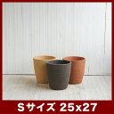 トリニダード 972 Sサイズ  ≪植木鉢/陶器/テラコッタ・素焼き鉢より堅牢≫
