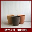 トリニダード 972 Mサイズ  ≪植木鉢/陶器/テラコッタ・素焼き鉢より堅牢≫