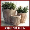ウィトン 980 赤土(白土焼付) 3点セット  ≪植木鉢/おしゃれ/アンティーク/ラフ/陶器/テラコッタ/素焼き鉢≫