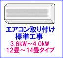 【エアコン標準設置工事】壁掛けルームエアコン 3.6kWから4.0kW 商品対象