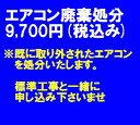 【エアコン専用廃棄処分費】壁掛け・窓用エアコン商品対象