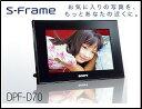 ソニー デジタルフォトフレーム DPF-D70【S-Frame】クリアフォト液晶 写真立て【送料無料】【即納】