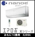 パナソニック 10畳用エアコン [エアロボ Xシリーズ] CS-X289A-W 【送料無料】