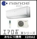 パナソニック 10畳用エアコン [エアロボ Xシリーズ] CS-X289A2-W 【送料無料】