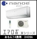 パナソニック 14畳用エアコン [エアロボ Xシリーズ] CS-X409A-W 【送料無料】