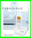 サンヨー デジタルコードレス留守番電話機  TEL-DJ3-W(ホワイト) 【送料無料】