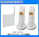 サンヨー デジタルコードレス電話機 子機2台タイプ TEL-DHW3-W 【2.4GHzデジタル】【送料無料】【あす楽対応_関東】