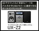 ビクター オールインワンタイプ コンポ UX-Z2-B USB端子/CD/MD/カセット/チューナー 【あす楽対応】【smtb-TD】【saitama】