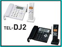 サンヨー コードレス電話機 TEL-DJ2  ★子機1台付き★ 【送料無料】【在庫あり】